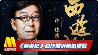 第27届金鸡百花电影节佛山开幕 《西游记》总作曲诉腾讯侵权【中国电影报道 | 20181107】