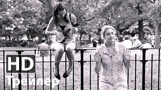 Милая Фрэнсис - Русский трейлер | Ноа Баумбах | 2013 HD