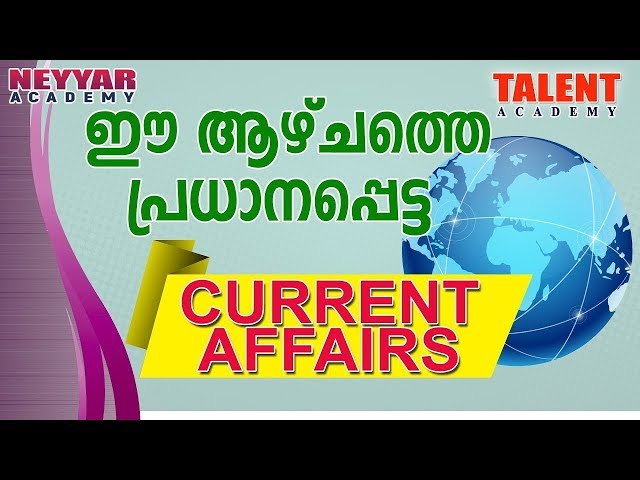 Week's Important & Must Know Current Affairs (31-1 February) | Talent Academy