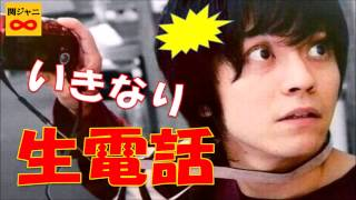 すばるクンに生電話✩まさかのハプニング!?渋谷すばるキレ気味www関ジャニ∞横山裕村上信五