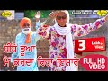 Bibo Bhua ll Main Karda Reha Ishare ll (Full Video) Anand Music II New Punjabi Movie 2016