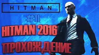 ИНТЕРЕСНАЯ ЦЕЛЬ - Hitman 6 прохождение на русском