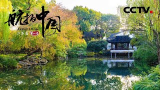 《航拍中国》第二季 第七集 江苏:城依水而生 人傍水而居 这是真正的水乡   CCTV纪录