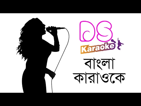 Ei Padma Ei Meghna Version 2 Bangla Karaoke ᴴᴰ DS Karaoke