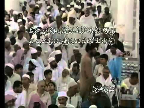Sourate Hud <br>(Houd) - Cheik / Ali El hudhaify -