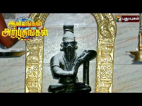 Vijayapathi-Vishwamitra-Temple-Aalayangal-Arputhangal-25-05-2016-Puthuyugam-TV