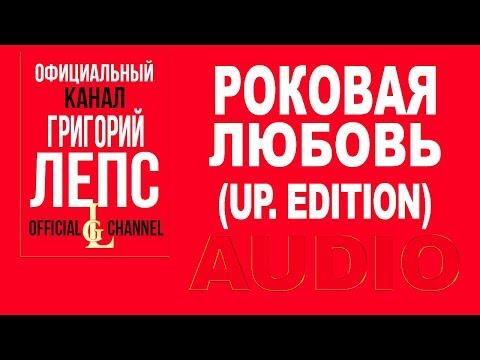 Григорий Лепс -  Роковая любовь. Апгрэйд #Upgrade Deluxe Edition (Альбом 2016)