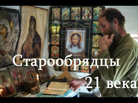 Старообрядцы 21 века - Да воскреснет Бог - TV 21