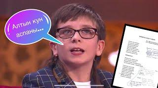 Русский мальчик чётко спел казахский гимн на канале Россия