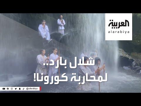 العرب اليوم - شاهد: تجربة فريدة تحت شلالات باردة في اليابان لطرد التوتر من