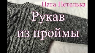 Как вязать рукав от плеча (не реглан).