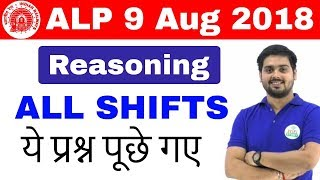 RRB ALP (9 Aug 2018, All Shift) Reasoning Questions || Exam Analysis & Asked Questions || Day 1