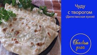 Чуду с творогом (Дагестанская кухня)несладкая выпечка