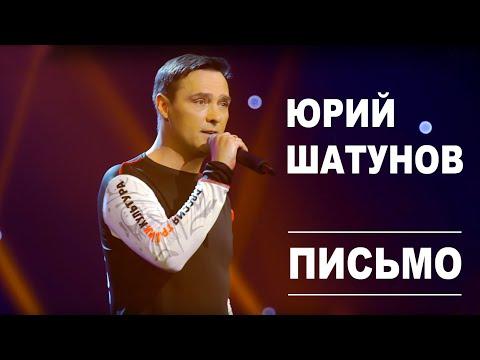 Юрий Шатунов - Письмо /Official Video