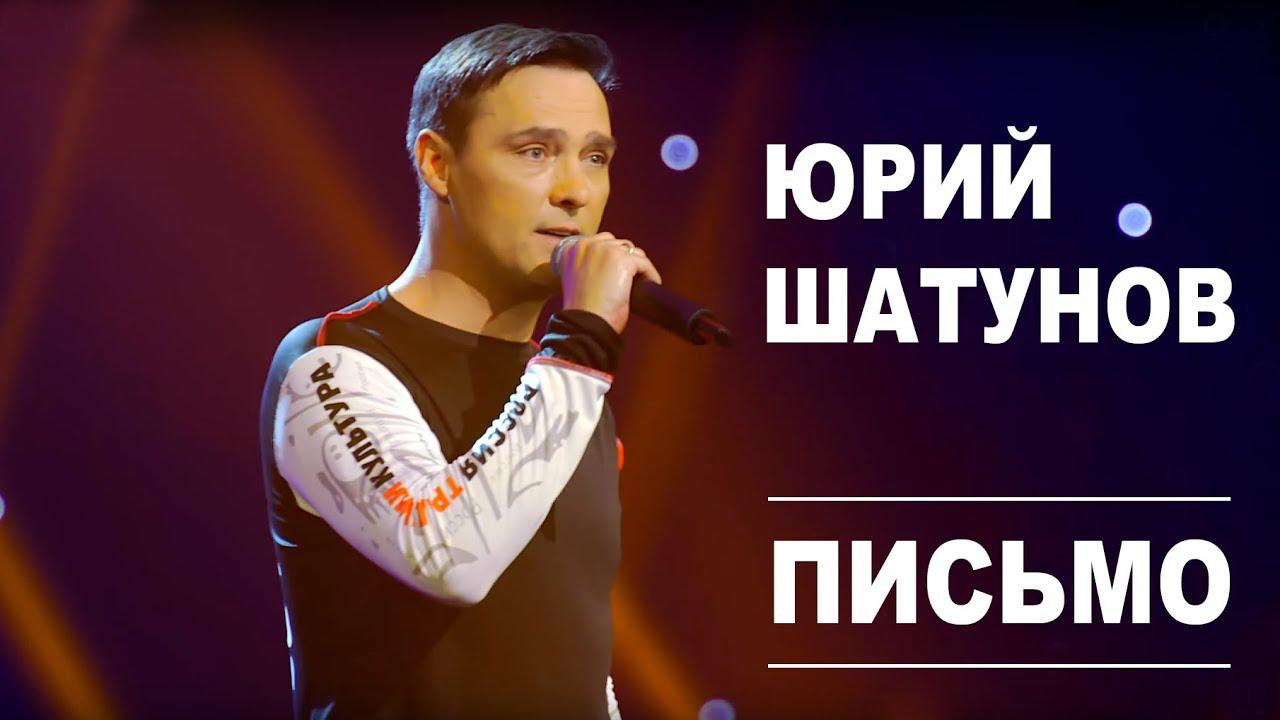 Юрий Шатунов — Письмо