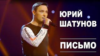 Юрий Шатунов - Письмо / Official Video