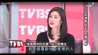 天海祐希日本演藝女王TVBS看板人物201506211/3