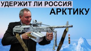 Удержит ли Россия Арктику? (США или Россия) 2016