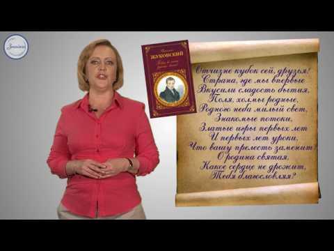 В.А. Жуковский. Жизнь и творчество