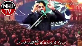 Zakir Waseem Abbas Baloch | Shahadat BiBi Fatima Zahra As