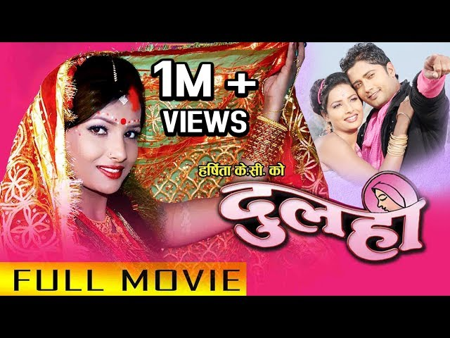"Thumnail of  ""Dulahi""- Full Movie HD"