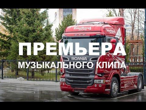 """""""Папа я скучаю"""" - Макс Вертиго и Полина Королева музыкальный клип Сибтракскан Scania"""