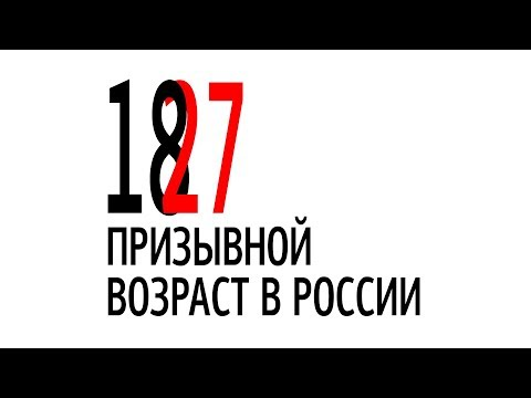 Призывной возраст в России | Будут ли повышать призывной возраст?