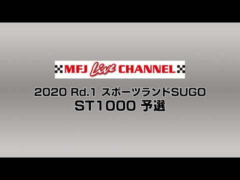 2020 全日本ロードレース選手権(JSB1000) 予選ライブ配信動画