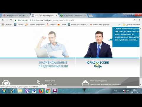 Как открыть ООО онлайн