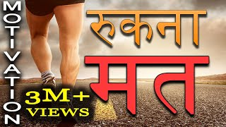 Jeet Fix: रुकना मत | Motivational Video In Hindi For Success In Life | Study Motivation For Students