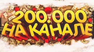 200000 ПОДПИСЧИКОВ, СЕРЕБРЯНАЯ КНОПКА И КОНКУРС НА 50 ПРИЗОВЫХ МЕСТ :3
