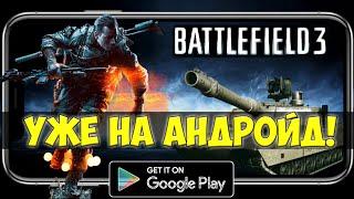 Battlefield 3 на Android и IOS/Вышел Battlefield 3/Лучший клон BF3 на Android/Ссылка в описании!