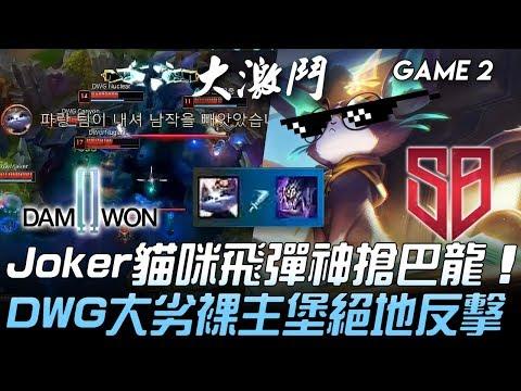 DWG vs SB 韓服奇蹟!Joker貓咪飛彈神搶巴龍 DWG大劣裸主堡絕地反擊!Game 2