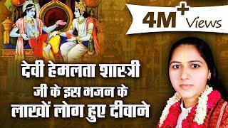 Yeh To Prem Ki Baat h Udho  Bhajan by Hemlata shastri ji