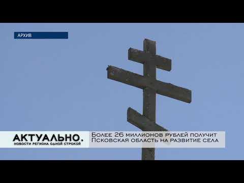 Актуально Псков / 16.02.2021