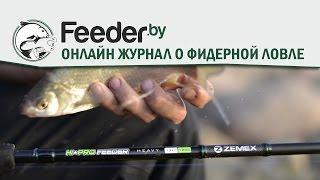 Штекерный фидер zemex hi-pro feeder 3. 6 м
