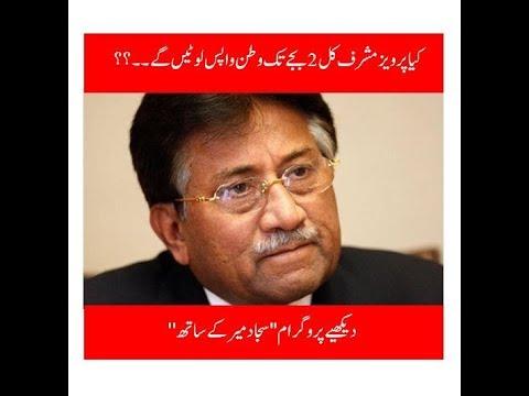 Kiya Pervez Musharraf kal 2 baja tak watan Wapas a jay gy..??Sajjad Mir Ke Saath 13 June 2018