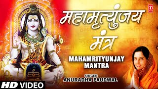 Mahamrityunjaya Mantra Original Anuradha Paudwal with Subtitles & 