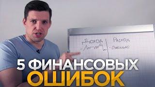 ФИНАНСОВАЯ ГРАМОТНОСТЬ. 5 Денежных Ошибок в Личных Финансах