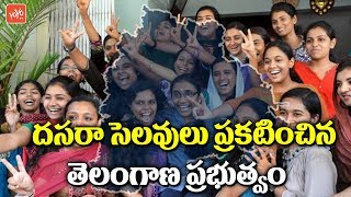 Telangana Government Announces Dussera Festival Holidays | YOYO TV Channel