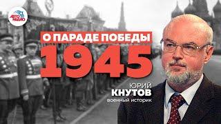 Историк Юрий Кнутов об участниках и легендах первого Парада Победы 24 июня 1945-го