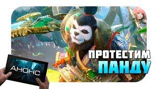 Taichi Panda 3 : Dragon Hunter готовится к тестированию (Анонс)