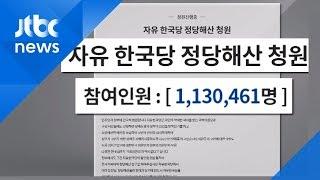 """""""한국당 해산"""" 국민청원 110만…역대 최고 기록에 담긴 의미는"""