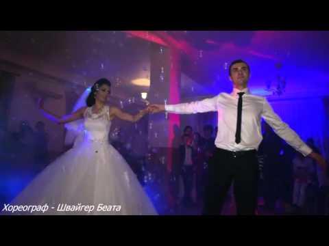Постановка весільного танцю від  Швайгер Беати, відео 5