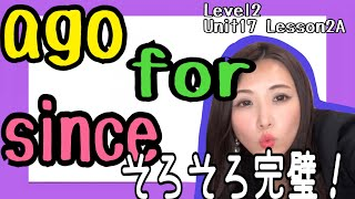 過去形と現在完了since/forLevel2/Unit17/Lesson2A[#174]