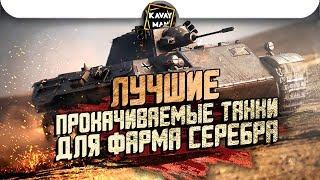 ТОП 5 ЛУЧШИХ прокачиваемых танков ДЛЯ ФАРМА / WoT Blitz