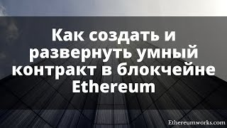 Как создать Smart Contract в блокчейне Ethereum: собственная рекламная криптовалюта LoneCoin
