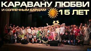 Солнечные Барды и Караван Любви 15 лет с нами 2018 благотворительные концерты России и солнечные пес