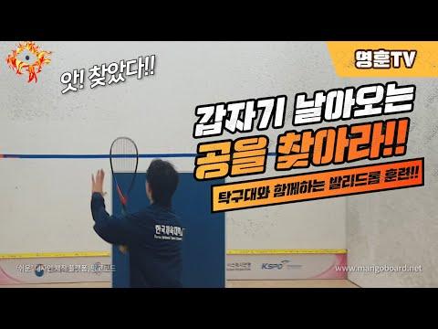 [영훈TV] 현역 스쿼시 선수들의 발리드롭 훈련영상!! 여러분들도 연습해보세요!