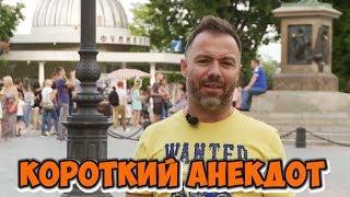 Короткие смешные одесские анекдоты. Анекдот про мужа и жену! (09.07.2018)